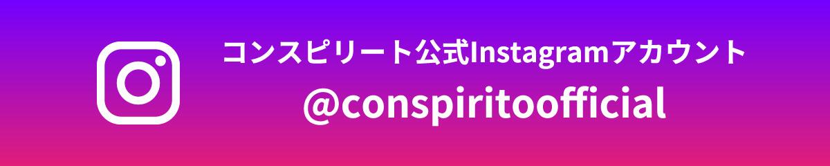 コンスピリート公式nstagramアカウント @conspiritoofficial